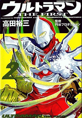 File:Ultraman THE FIRST cover 2.png