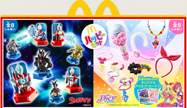 File:Ultraman-japanese-mcdonalds.jpg