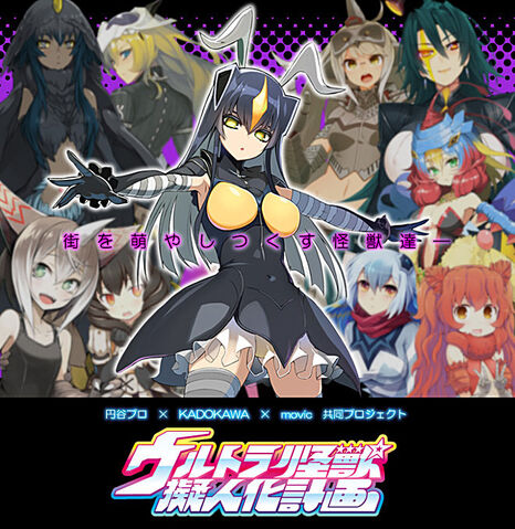 File:Ultra kaiju humanization girl thing.jpg