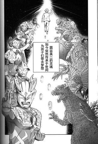 File:Tsuburaya 5.jpg