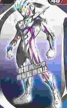 Ultraman Zero Beyond Early photo
