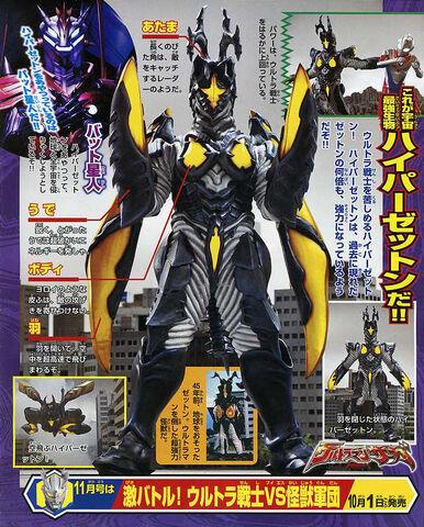 File:Ultramansaga3.jpg
