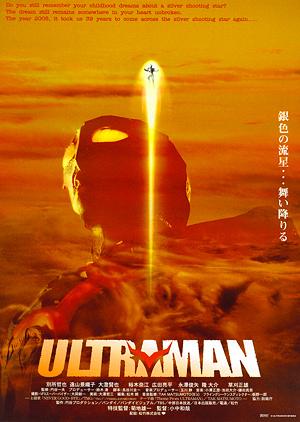 File:UltramanNextPosterA.jpg