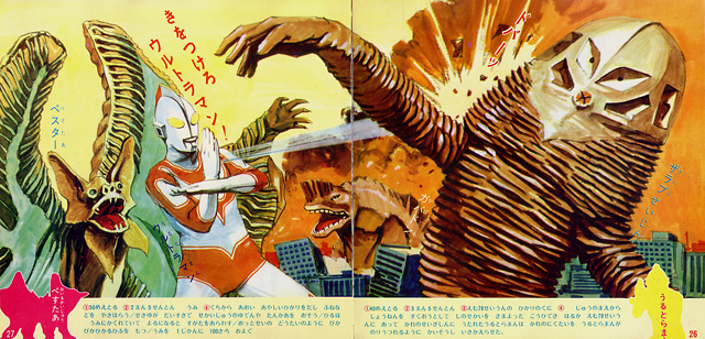 File:Jack and Kaiju picture book XII.png