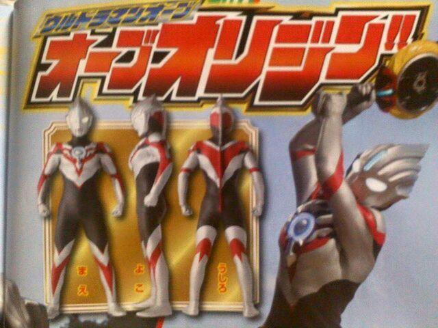 File:Ultraman Orb Origin.jpeg