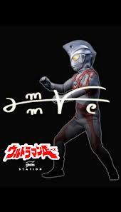 File:Ultraman-Ace 11.jpg