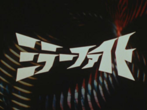 Mirror Fight title card