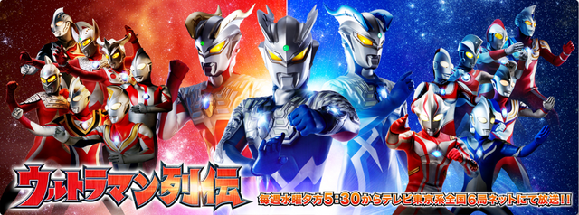 File:Ultraman Ultr Zr Fght poster.png
