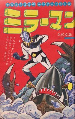Manga Mirrorman
