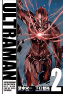 ULTRAMAN vol 2