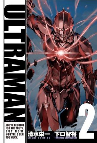 File:ULTRAMAN vol 2.png
