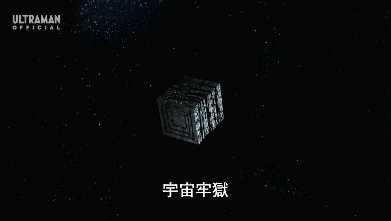 File:SpacePrison.png