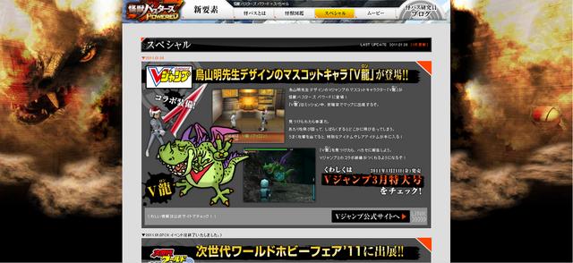 File:Bandai Website V Dragon.png