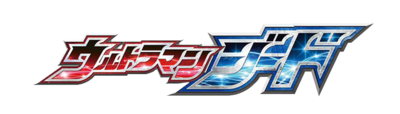 File:Ultraman geed title card by zer0stylinx-db79ul2.png
