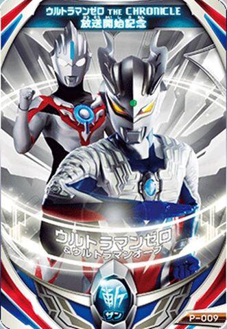 File:UltramanZeroandUltramanOrb.jpg