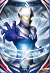 File:Cosmos Fusion card.png