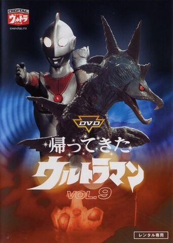 File:Return of Ultraman Vol.9 2002.jpg