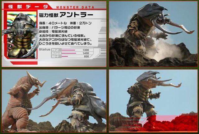 File:Antlar monster card.jpg