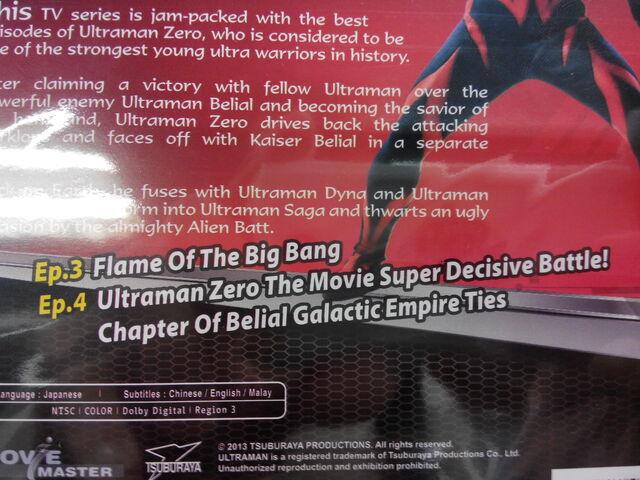 File:UZ-TC-Vol.2-DVD-eps3-4.jpeg