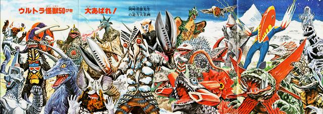 File:Ultrakaiju1.png
