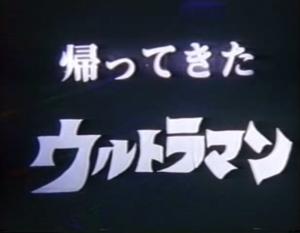 Return of Ultraman 1983 title