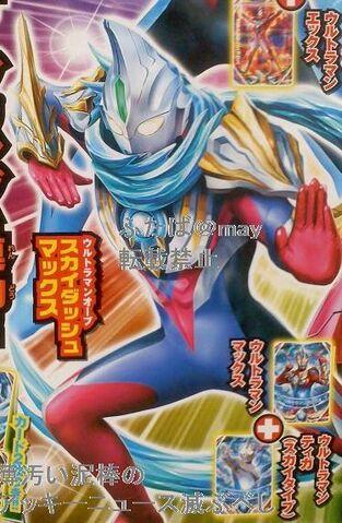 File:Ultraman Orb Sky Dash Max.jpg