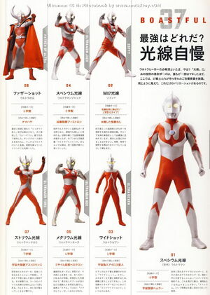 All Ultraman part 1