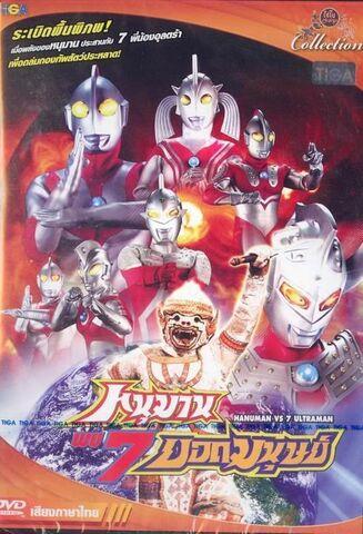 File:Hanuman tiga dvd 2008.jpg