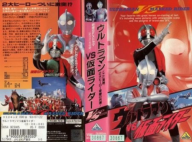 Ultraman Vs Kamen Rider Ultraman Wiki Fandom Powered