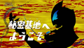 Thumbnail for version as of 03:12, July 8, 2017