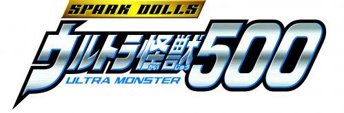 File:Ultra Monster 500 (Ultra Monster Series).jpg