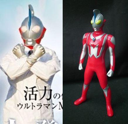 File:Ultraman Motto.jpg