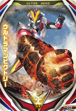 File:Ultraman Victory Knuckle Card.png