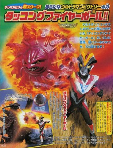 File:Takkong Fireball Scan.jpg
