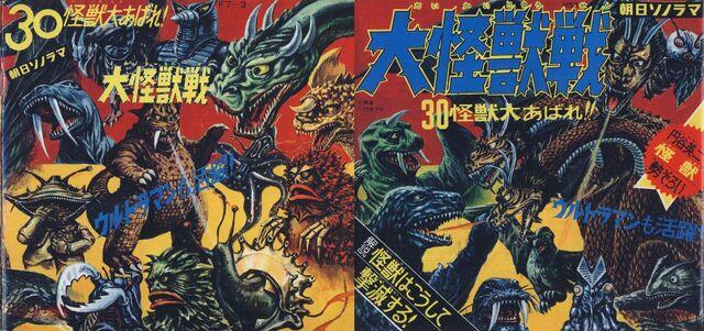 File:Kaiju rumble.jpg