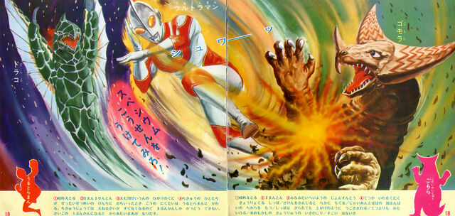 File:Ultraman return 9 large.jpg