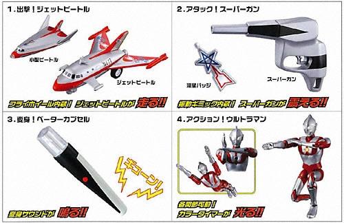 File:Action-Archive-Ultraman.jpg