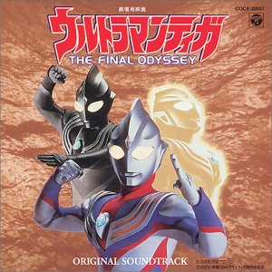 File:Ultraman-Tiga-TFO-OST-Cover.jpg