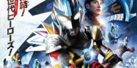 Ultraman Orb The Movie: Lend Me The Power of Bonds!