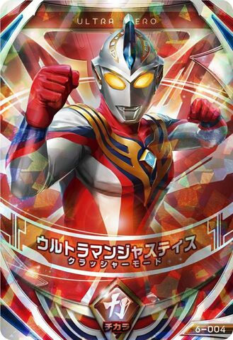 File:14. Ultraman Orb Ultraman Justice (Crusher Mode) Alt Card.jpg
