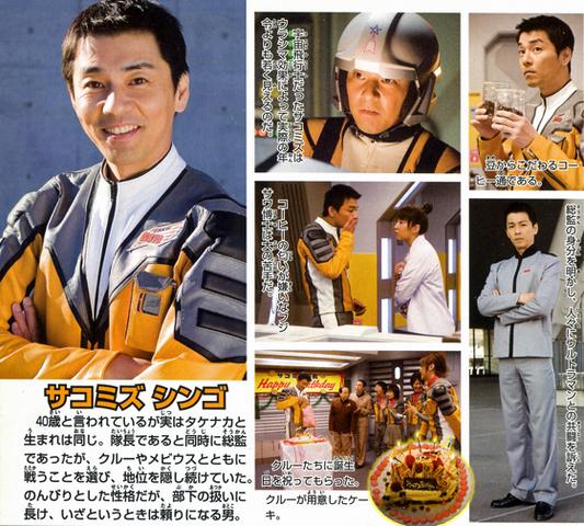 File:Shingo pics.png