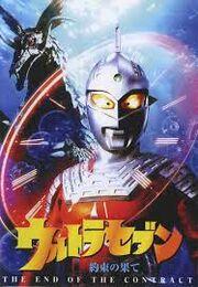 Ultraman seven