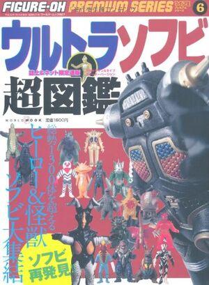 Ultraman-sofubi-super-encyclopedia