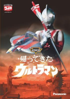File:Return of Ultraman Vol.6 2005.jpg