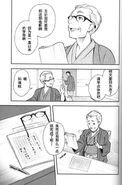 Tsuburaya 1