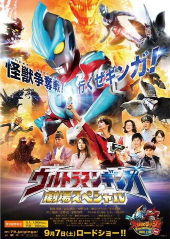 File:Ultraman Ginga Theater Special Poster.jpg