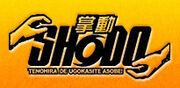 Shodo-logo