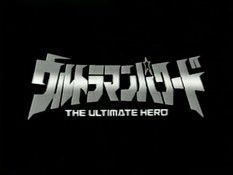 File:Ultraman Powered title.jpg