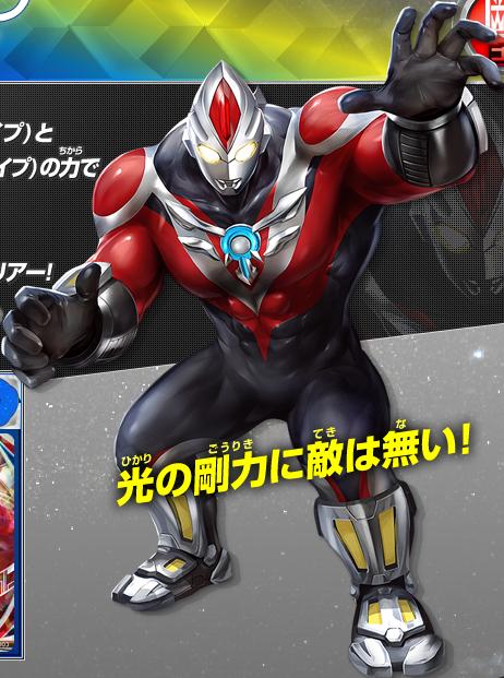 File:Ultraman Orb Power Strong Render.png