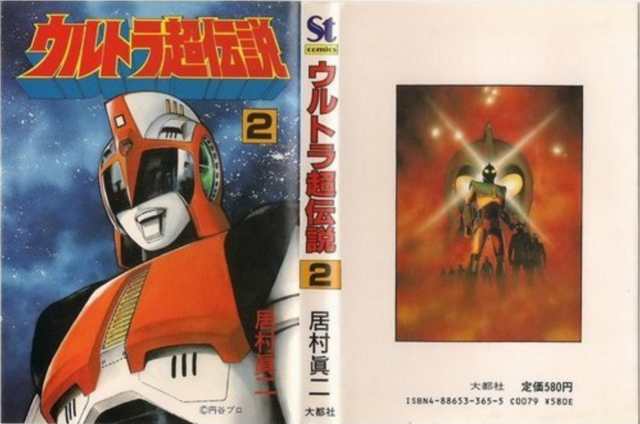 File:Ultra Super Legends issue 2 extend.png